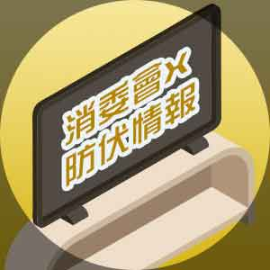 電視機消委會檢測報告:電視機種類推薦 選購攻略(2020更新)