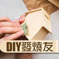 【家居DIY】木材木板類型比較:大芯板/實木拼板/夾板/蔗渣板